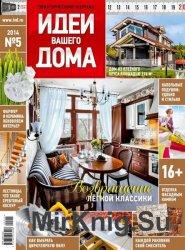 Идеи вашего дома № 5, 2014