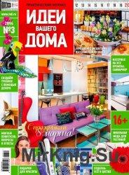 Идеи вашего дома № 3, 2014