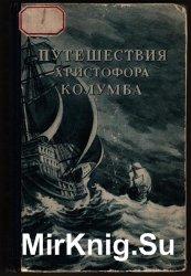 Путешествия Христофора Колумба (дневники, письма, документы) (Изд. 2-е)