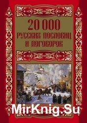 20 000 русских пословиц и поговорок