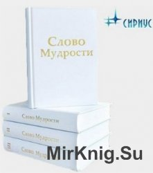 Слово Мудрости в 4 томах