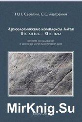 Археологические комплексы Алтая II в. до н.э. - XI в. н.э.: история исследо ...