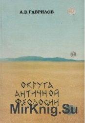 Округа античной Феодосии