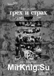 Грех и страх: Формирование чувства вины в цивилизации Запада (XIII-XVIII вв.)
