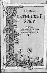 Латинский язык. Учебник для ветеринарных специальностей вузов