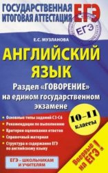 Английский язык. Раздел Говорение на едином государственном экзамене. 10-11 классы
