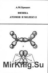 Физика атомов и молекул