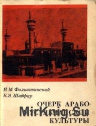 Очерк арабо-мусульманской культуры (VII-XII вв.)