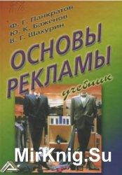 Основы рекламы. 11-е изд.