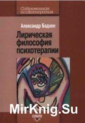 Лирическая философия психотерапии