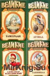 Великие властители в романах в 33 томах