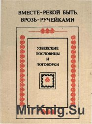Вместе - рекой быть, врозь - ручейками: узбекские пословицы и поговорки
