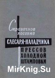 Справочное пособие слесаря-наладчика прессов холодной штамповк