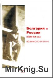 Болгария и Россия (XVIII–XX век): взаимопознание