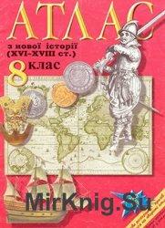 Атлас з нової історії (ХVІ-ХVІІІ ст.) 8 клас