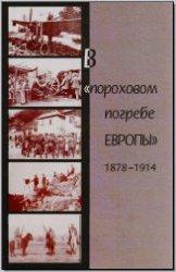 """В """"пороховом погребе Европы"""". 1878–1914 гг."""