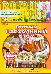 Кулинарные советы моей свекрови № 4 (288), 2014