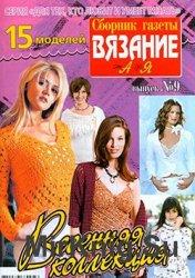 """Сборник газеты """"Вязание от А до Я"""" № 9, 2006"""
