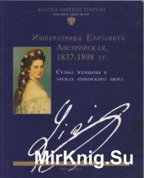 Императрица Елизавета Австрийская, 1837-1898 гг. Судьба женщины в тисках имперского двора