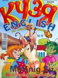 Кузя English № 8, 2014
