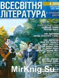 Всесвітня література в сучасній школі № 4, 2015