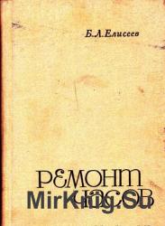 Ремонт чаcов