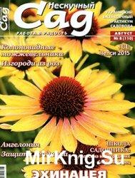 Нескучный сад № 8, 2015