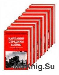 Энциклопедия Второй мировой войны в десяти томах