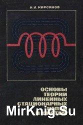 Основы теории линейных стационарных цепей и систем, часть 1