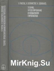 Теория, проектирование и испытания гироскопов