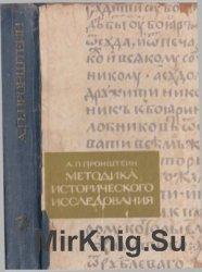Методика исторического исследования