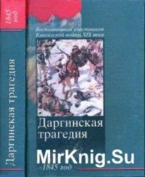 Даргинская трагедия 1845 год