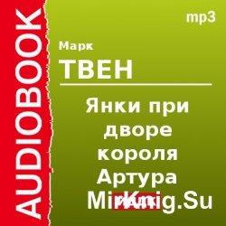 Янки при дворе короля Артура (аудиокнига) читает Аркадий Бухмин