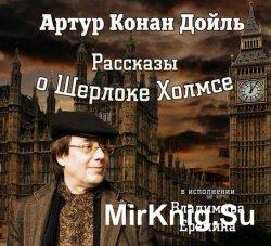 Рассказы о Шерлоке Холмсе (аудиокнига)