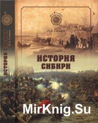 История Сибири. От Ермака до Екатерины II