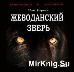 Жеводанский зверь (аудиокнига)