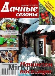 Дачные сезоны №02 2015