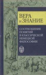 Вера и знание. Соотношение понятий в классической немецкой философии