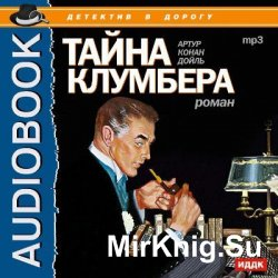 Тайна Клумбера (аудиокнига)
