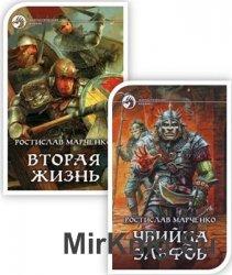 Марченко P. A. - Сборник произведений (3 книги)