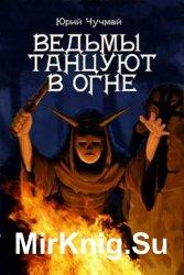 Ведьмы танцуют в огне
