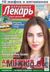 Народный лекарь № 7 2016