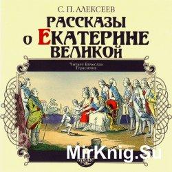 Рассказы о Екатерине Великой (аудиокнига)