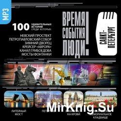 Санкт-Петербург (аудиокнига)