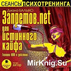Запретов.net для истинного кайфа. Техники НЛП в действии (аудиокнига)