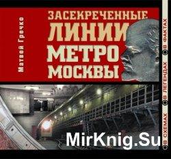 Засекреченные линии метро Москвы в схемах, легендах, фактах (аудиокнига)
