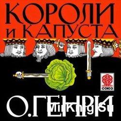 Короли и капуста (аудиокнига)
