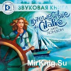 Путешествие на Снарке (аудиокнига)