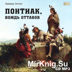 Понтиак, вождь Оттавов (аудиокнига)
