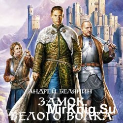 Замок Белого Волка (аудиокнига)